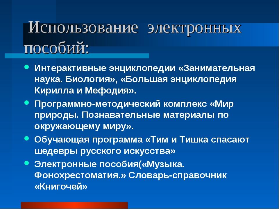 Использование электронных пособий: Интерактивные энциклопедии «Занимательная...