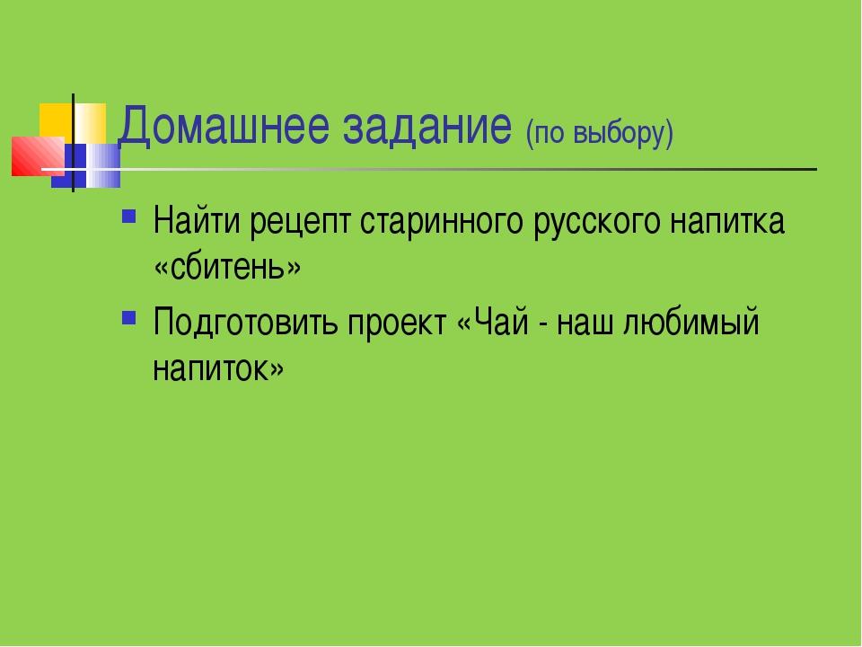 Домашнее задание (по выбору) Найти рецепт старинного русского напитка «сбитен...
