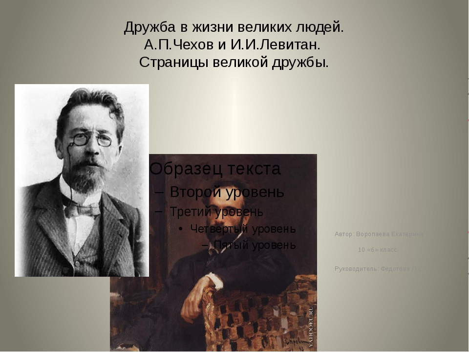 Дружба в жизни великих людей. А.П.Чехов и И.И.Левитан. Страницы великой дружб...