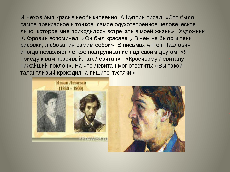 И Чехов был красив необыкновенно. А.Куприн писал: «Это было самое прекрасное...
