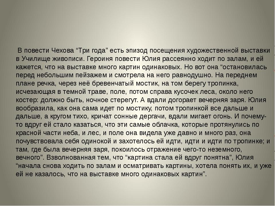 """В повести Чехова """"Три года"""" есть эпизод посещения художественной выставки в..."""