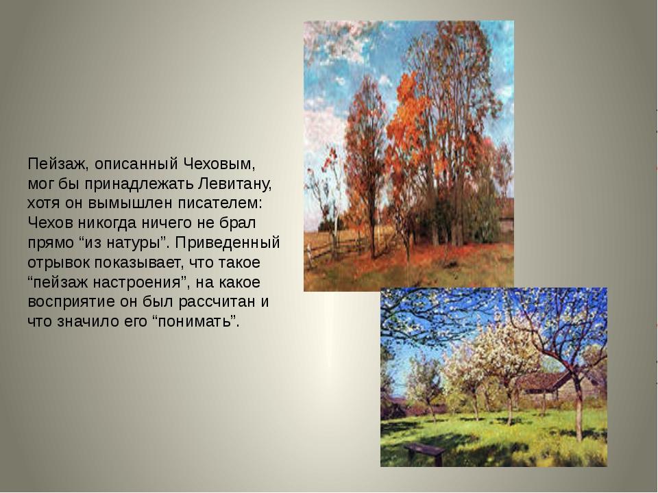 Пейзаж, описанный Чеховым, мог бы принадлежать Левитану, хотя он вымышлен пи...