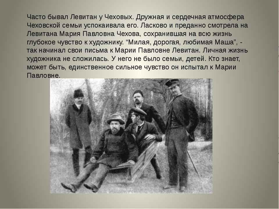 Часто бывал Левитан у Чеховых. Дружная и сердечная атмосфера Чеховской семьи...