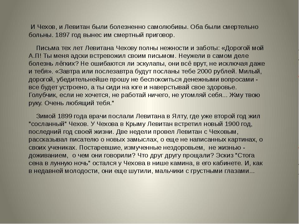 И Чехов, и Левитан были болезненно самолюбивы. Оба были смертельно больны. 1...