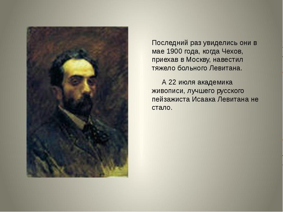 Последний раз увиделись они в мае 1900 года, когда Чехов, приехав в Москву,...