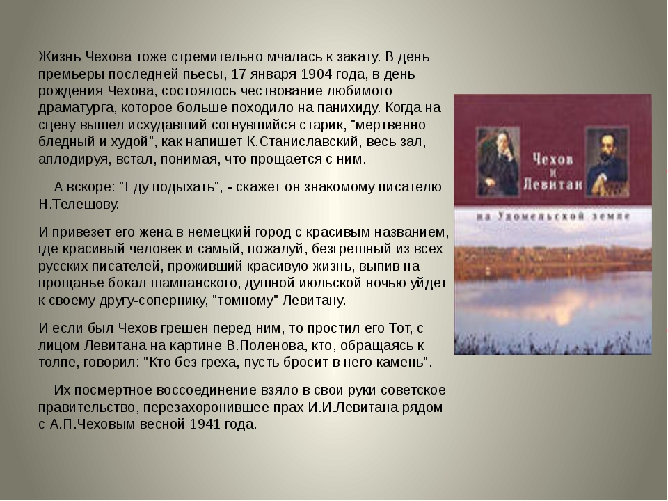 Жизнь Чехова тоже стремительно мчалась к закату. В день премьеры последней п...