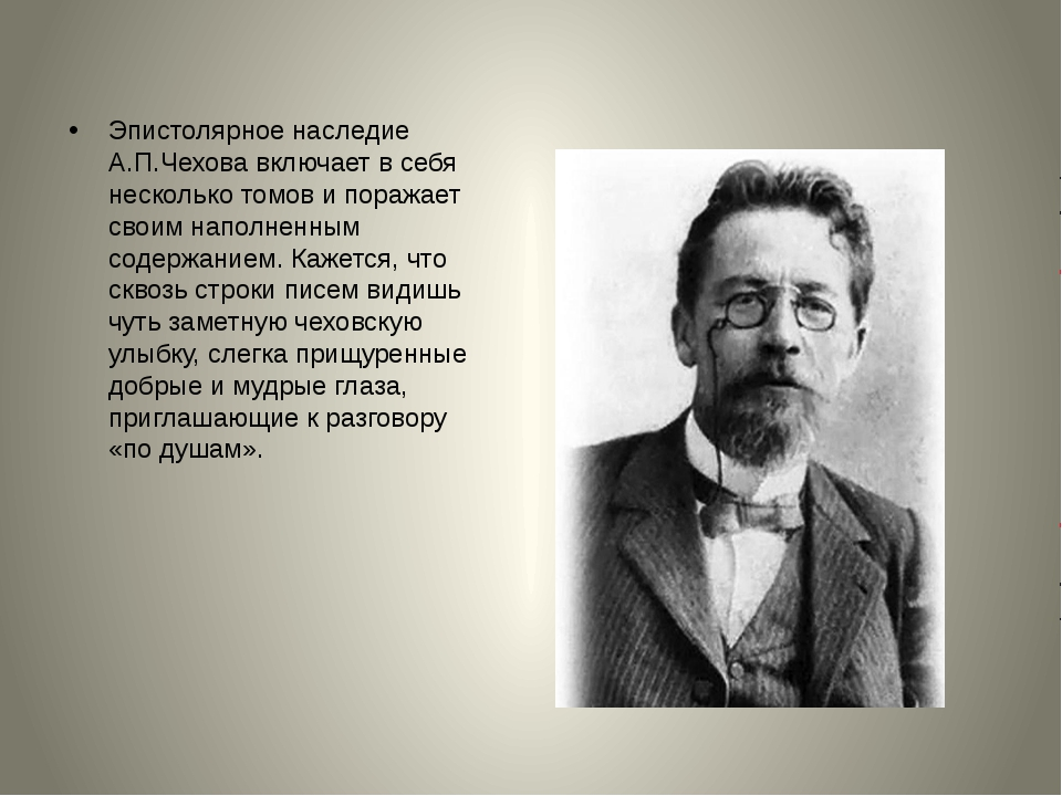 Эпистолярное наследие А.П.Чехова включает в себя несколько томов и поражает с...