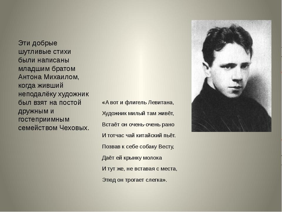 «А вот и флигель Левитана, Художник милый там живёт, Встаёт он очень-очень р...