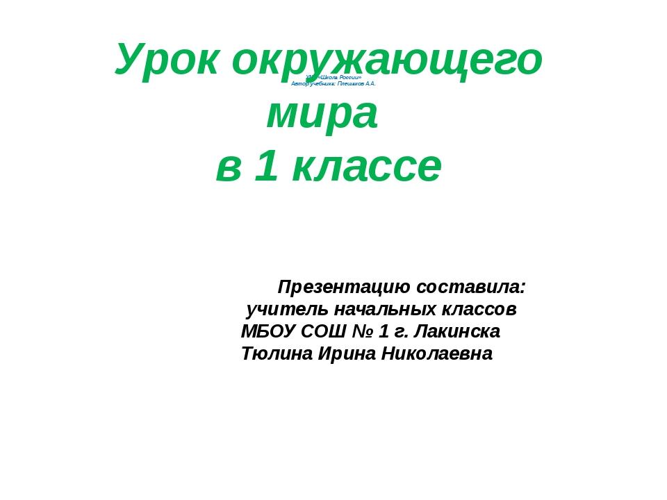 УМК «Школа России» Автор учебника: Плешаков А.А. Презентацию составила: учит...