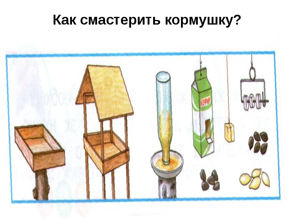 Как смастерить кормушку?
