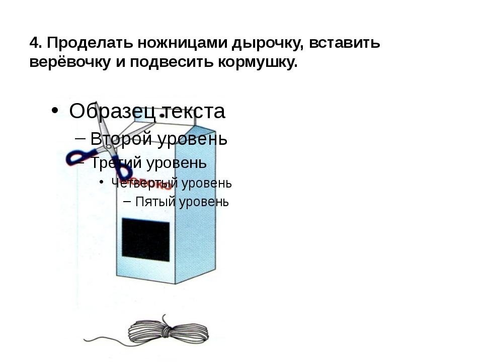 4. Проделать ножницами дырочку, вставить верёвочку и подвесить кормушку.