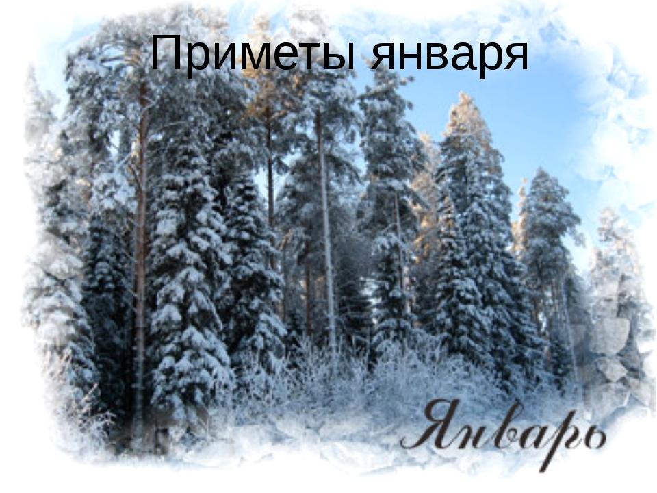 Январь в картинках с надписями