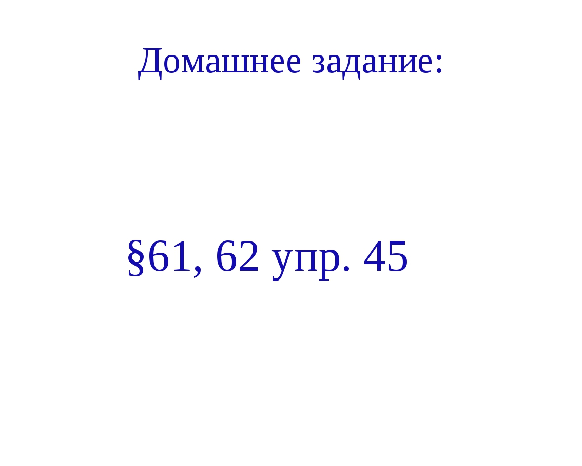Домашнее задание: §61, 62 упр. 45