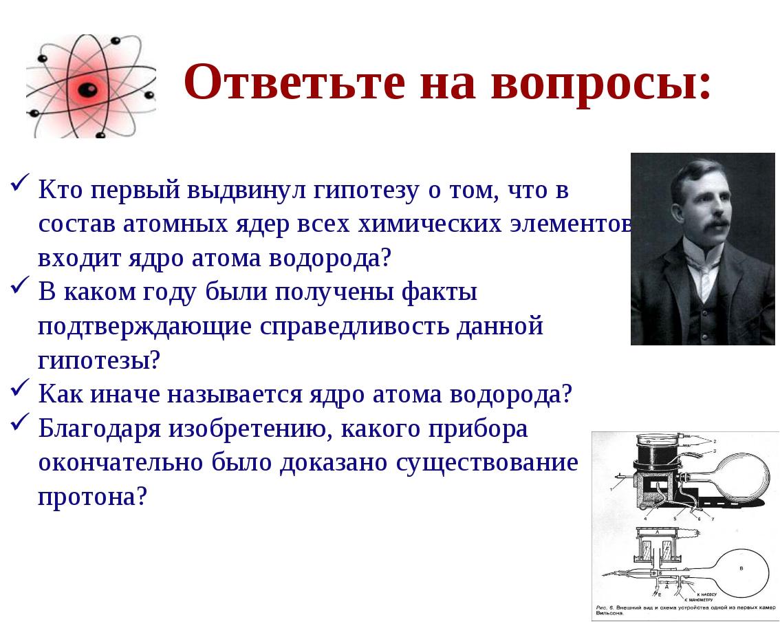 Кто первый выдвинул гипотезу о том, что в состав атомных ядер всех химических...