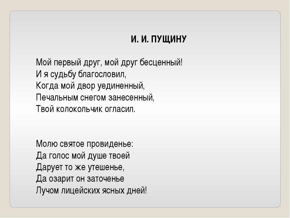 стихотворение пушкина про друзей счастлив