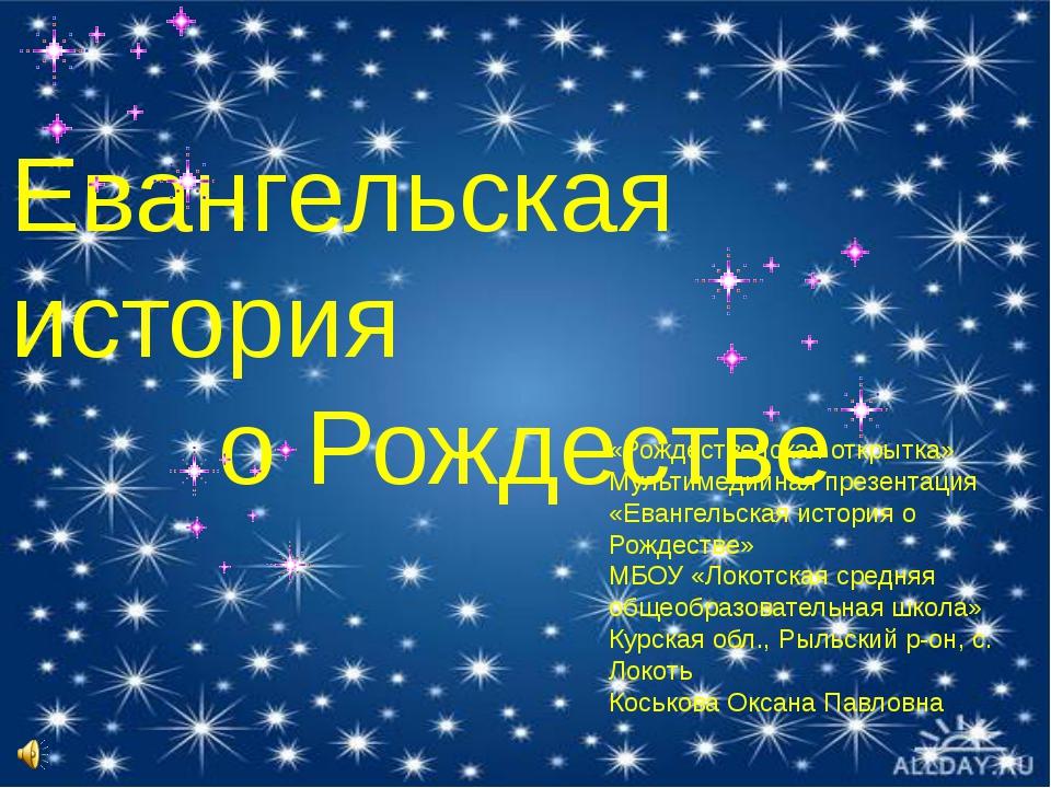Евангельская история о Рождестве «Рождественская открытка» Мультимедийная пре...