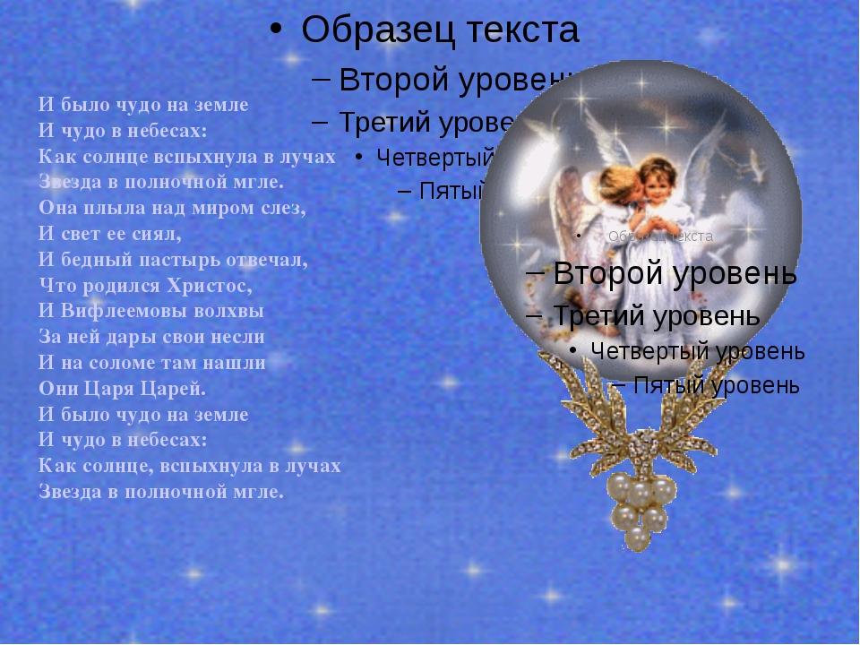 И было чудо на земле И чудо в небесах: Как солнце вспыхнула в лучах Звезда в...