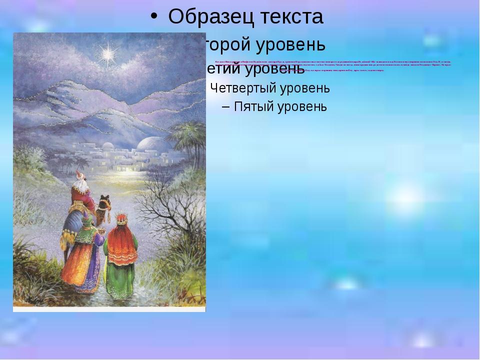 Когда же Иисус родился в Вифлееме Иудейском во дни царя Ирода, пришли в Иеру...