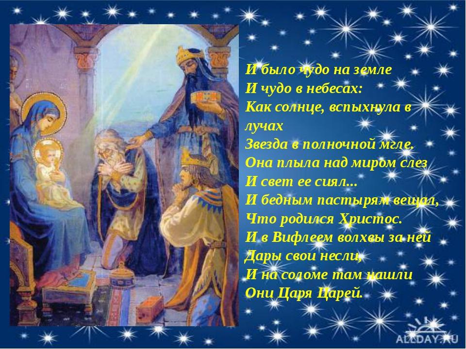 И было чудо на земле И чудо в небесах: Как солнце, вспыхнула в лучах Звезда...