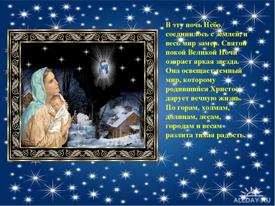 В эту ночь Небо соединилось с землей, и весь мир замер. Святой покой Великой...