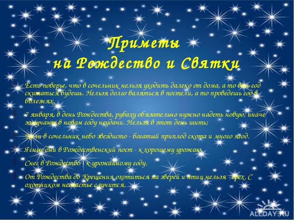 Приметы на Рождество и Святки Есть поверье, что в сочельник нельзя уходить да...