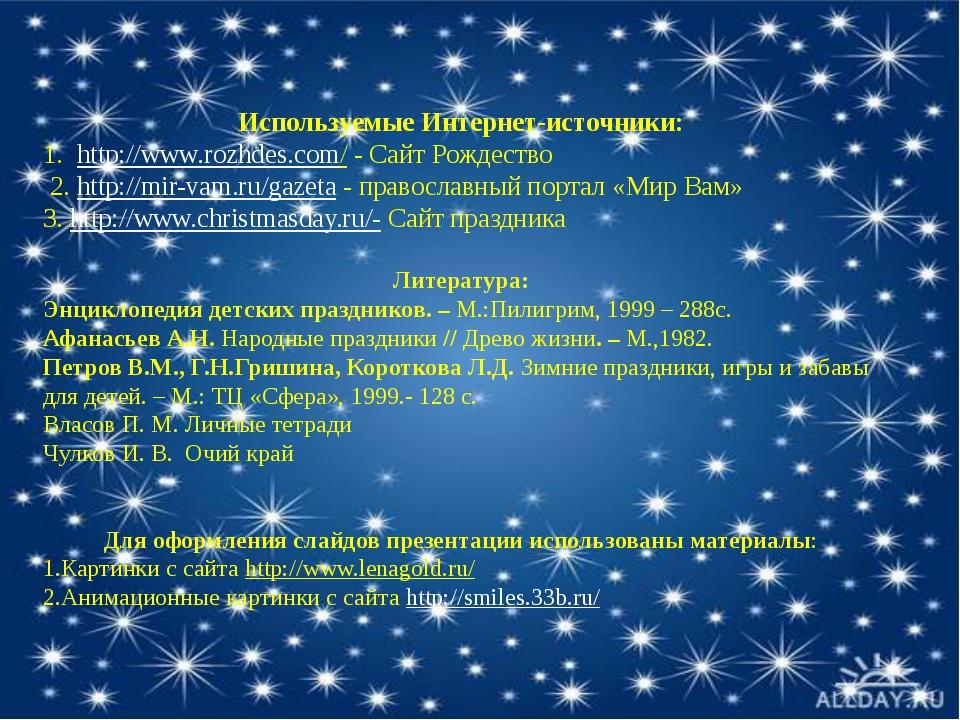 Используемые Интернет-источники: 1. http://www.rozhdes.com/ - Сайт Рождество...