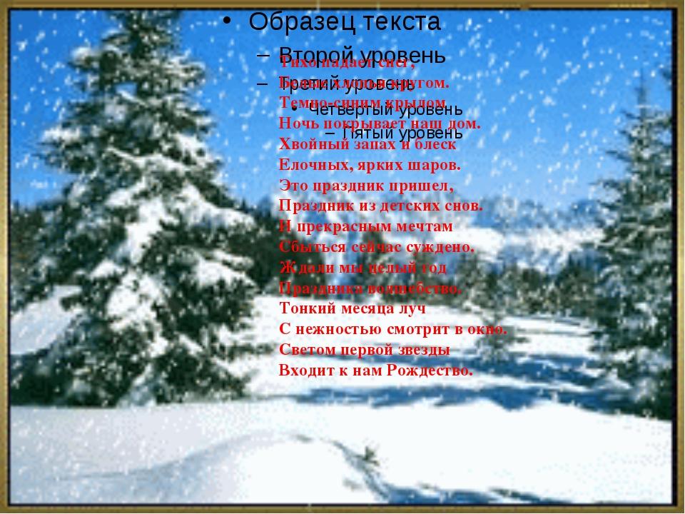 Тихо падает снег, Белые хлопья кругом. Темно-синим крылом Ночь покрывает наш...
