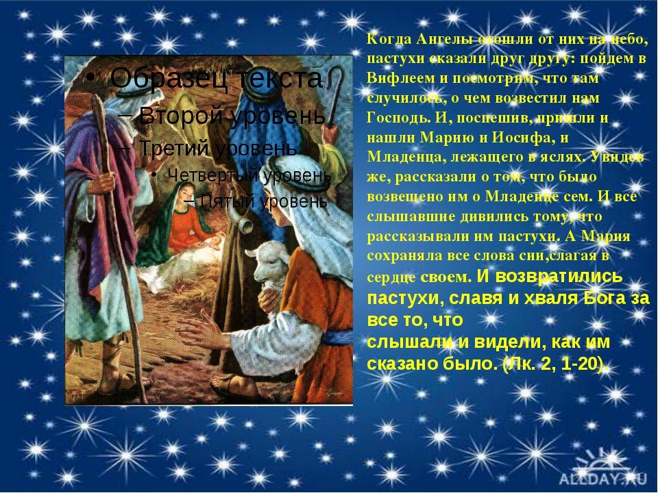 Когда Ангелы отошли от них на небо, пастухи сказали друг другу: пойдем в Вифл...