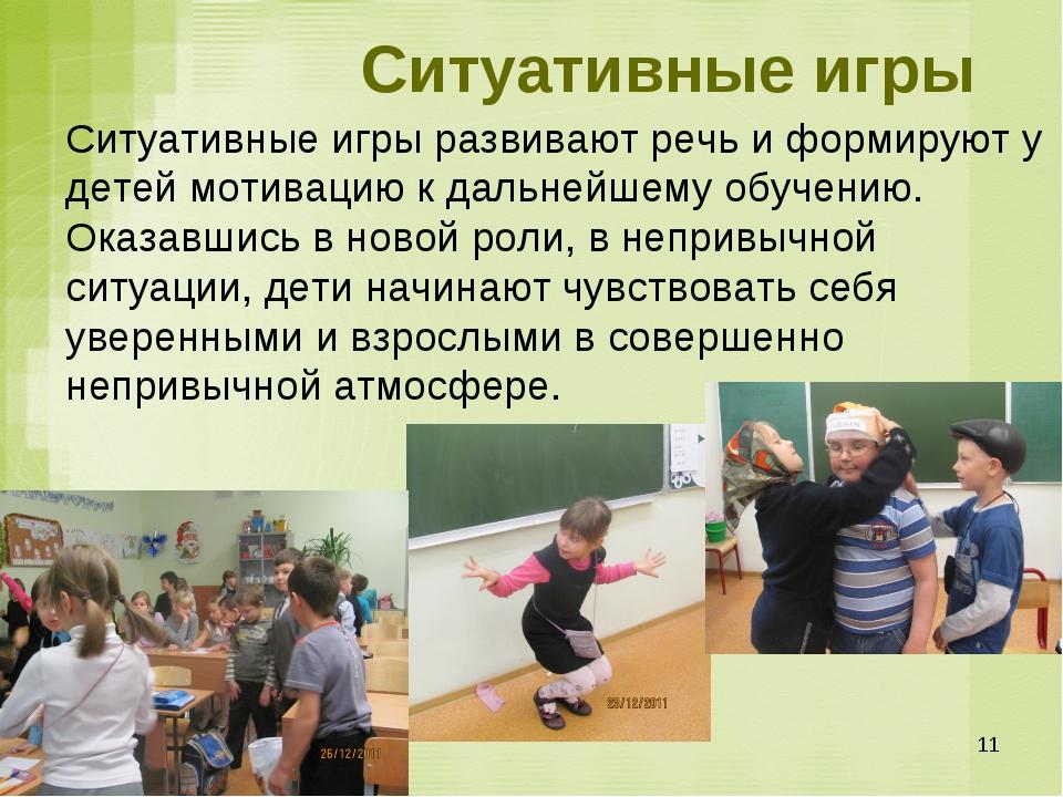 * Ситуативные игры Ситуативные игры развивают речь и формируют у детей мотива...