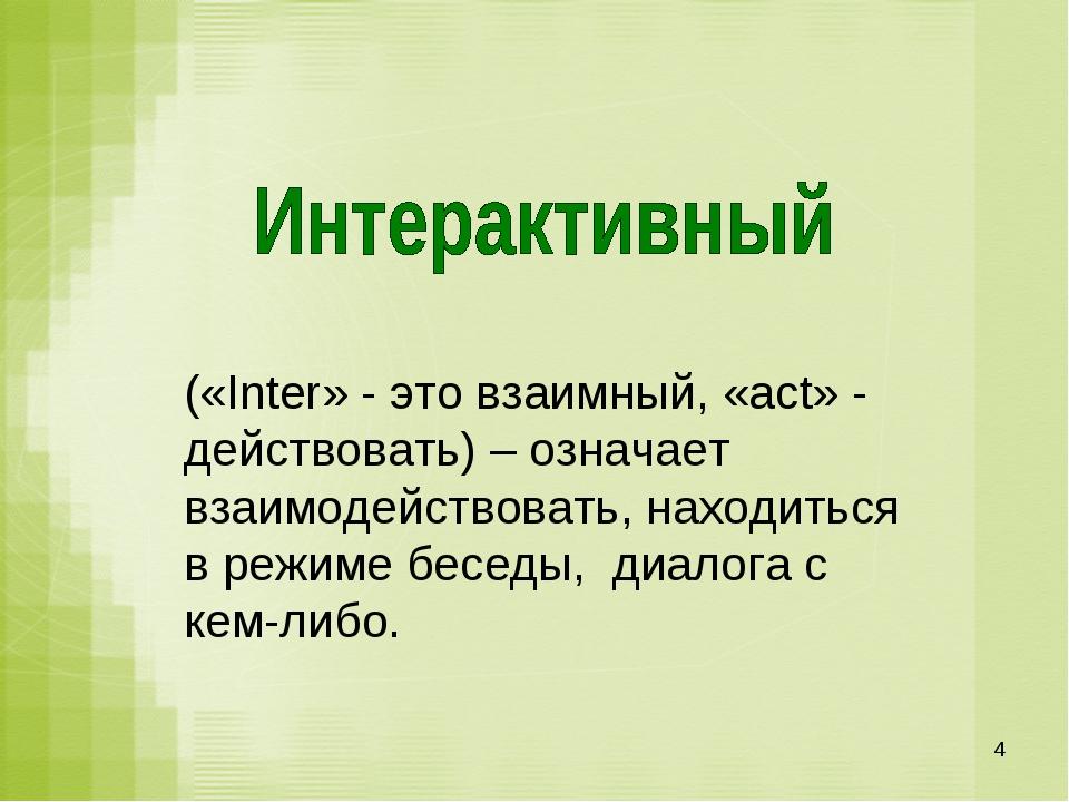 * («Inter» - это взаимный, «act» - действовать) – означает взаимодействовать,...