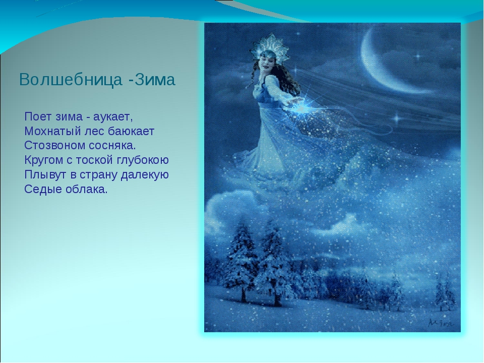 Волшебница -Зима Поет зима - аукает, Мохнатый лес баюкает Стозвоном сосняка....