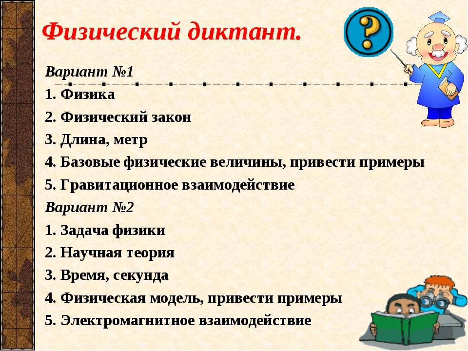 Физический диктант. Вариант №1 1. Физика 2. Физический закон 3. Длина, метр 4...