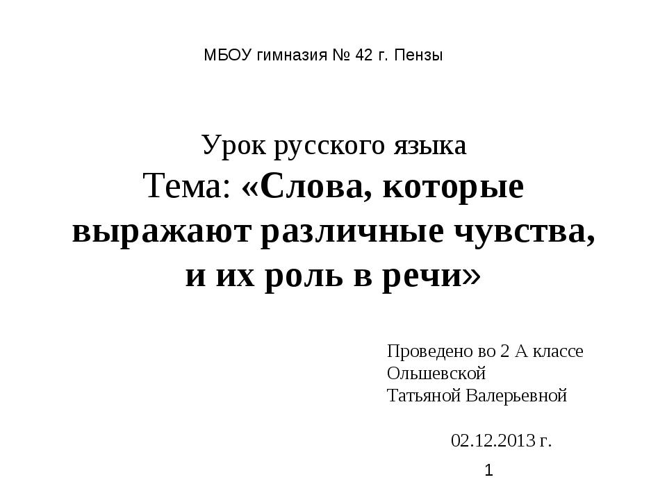 Урок русского языка Тема: «Слова, которые выражают различные чувства, и их ро...