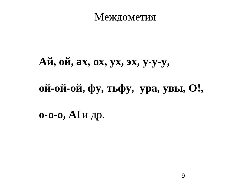 Междометия Ай,ой,ах,ох,ух,эх,у-у-у, ой-ой-ой,фу,тьфу, ура,увы,О!,...