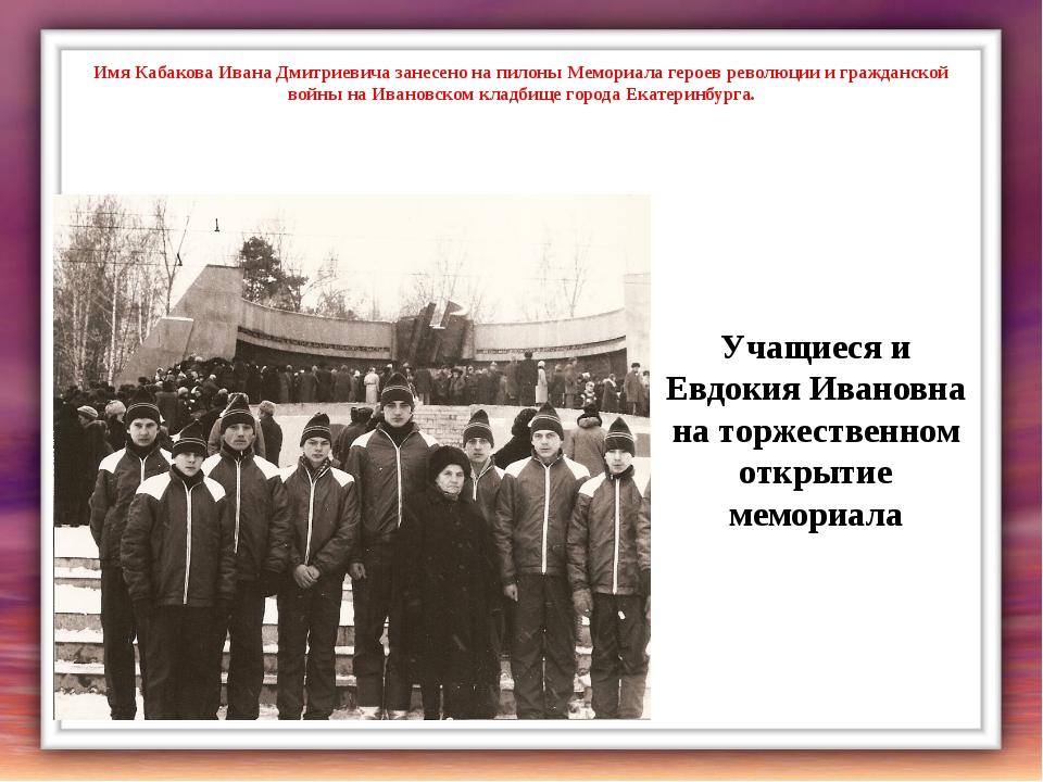 Учащиеся и Евдокия Ивановна на торжественном открытие мемориала Имя Кабакова...