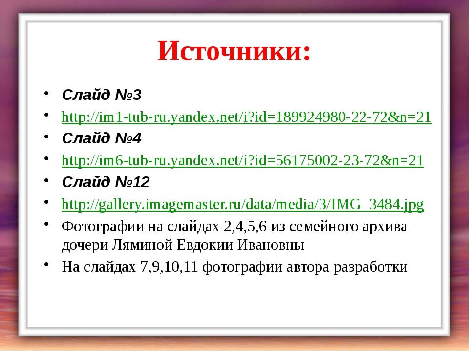 Источники: Слайд №3 http://im1-tub-ru.yandex.net/i?id=189924980-22-72&n=21 Сл...