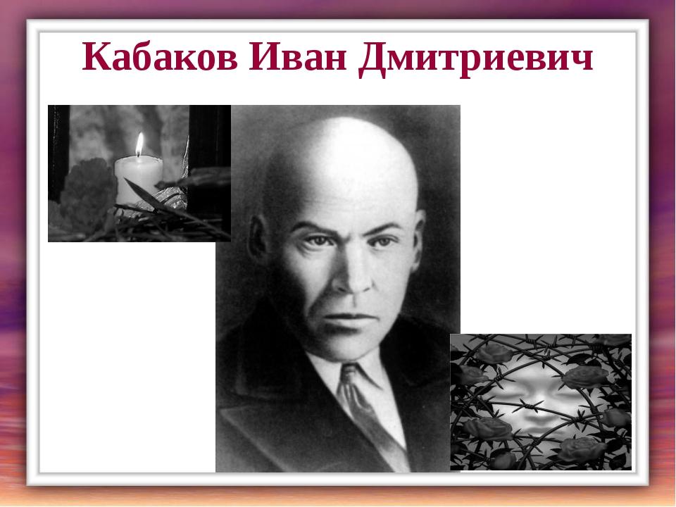Кабаков Иван Дмитриевич