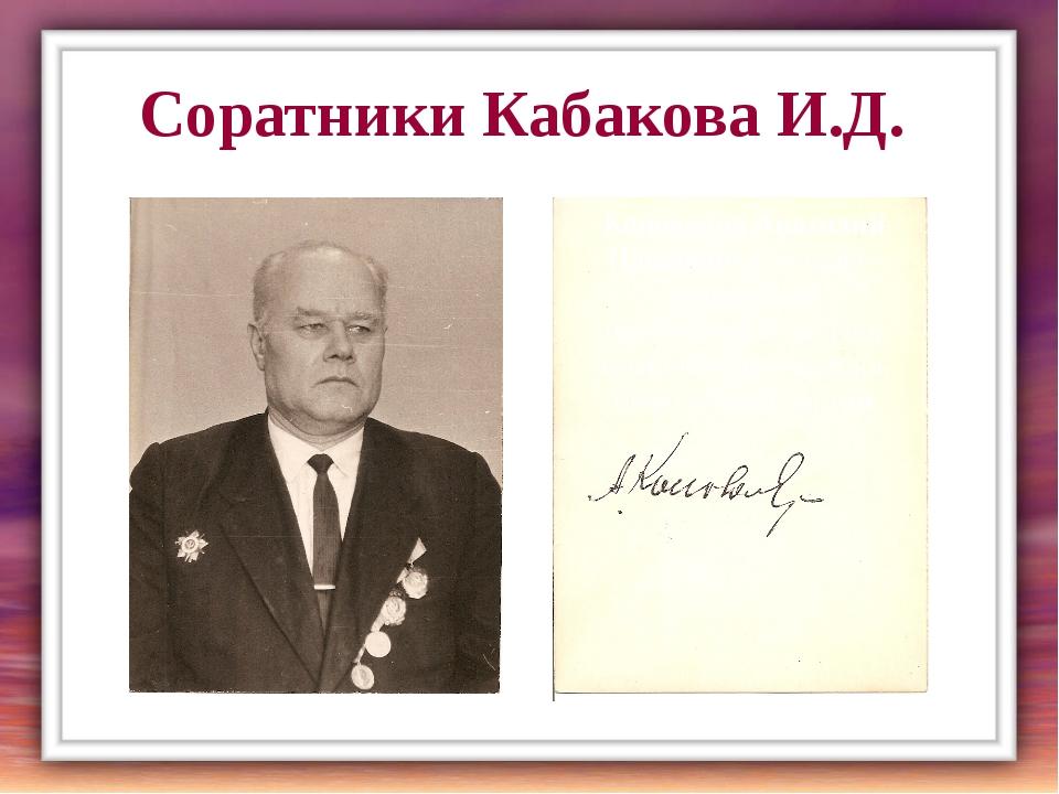 Соратники Кабакова И.Д. Коновалов Анатолий Павлович в те годы - заведующий пр...