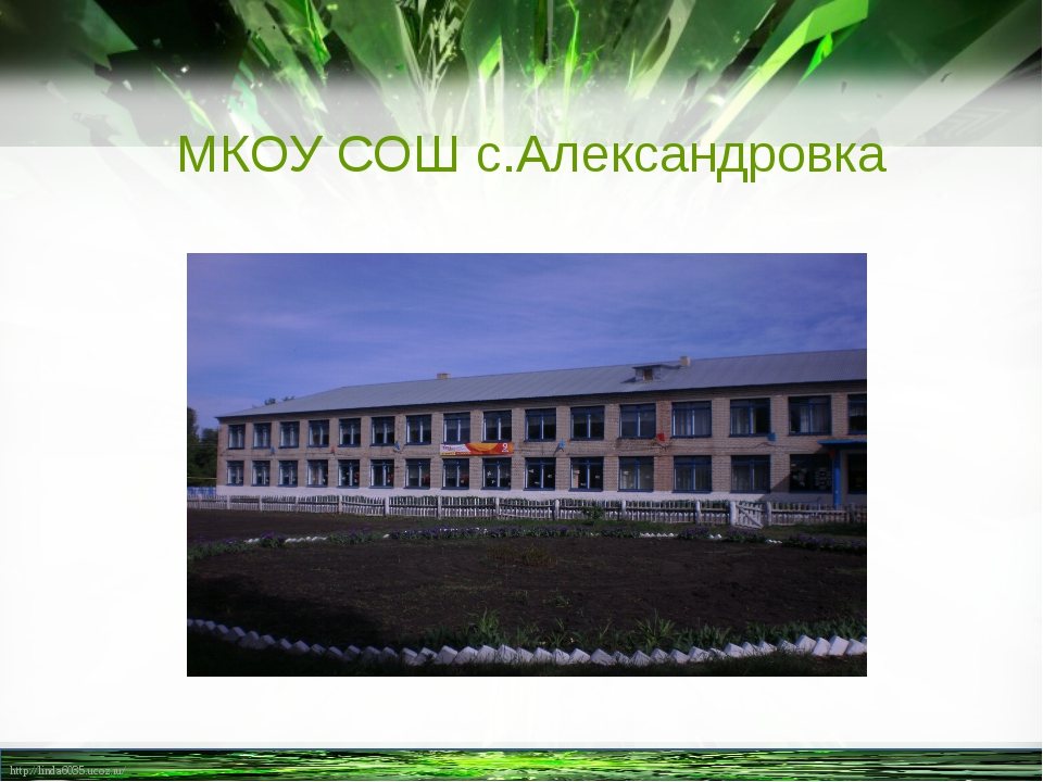 МКОУ СОШ с.Александровка http://linda6035.ucoz.ru/