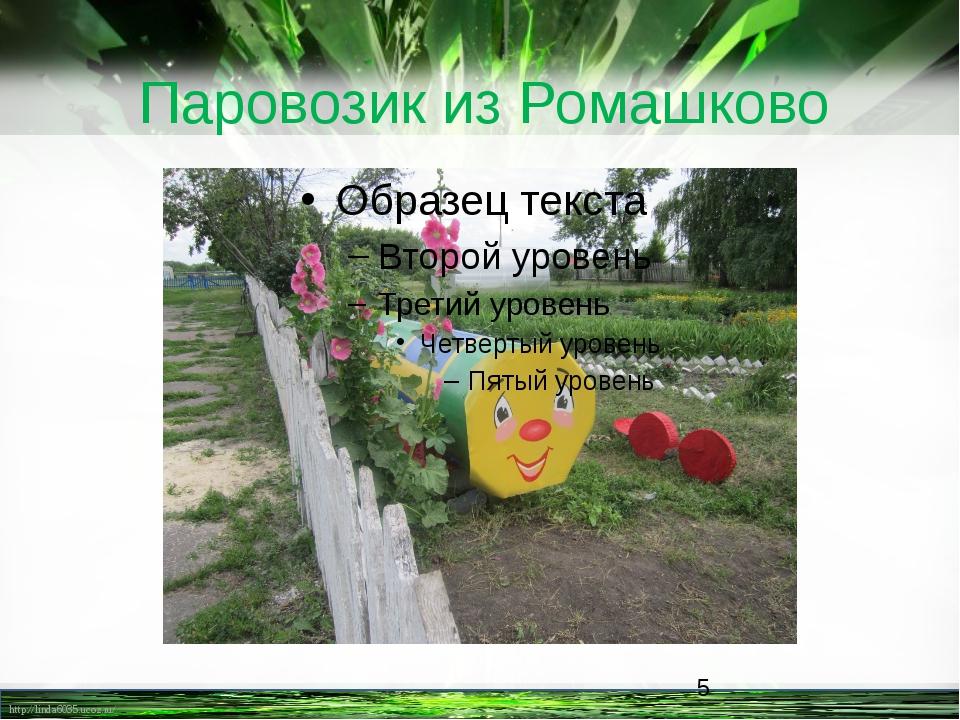 Паровозик из Ромашково http://linda6035.ucoz.ru/