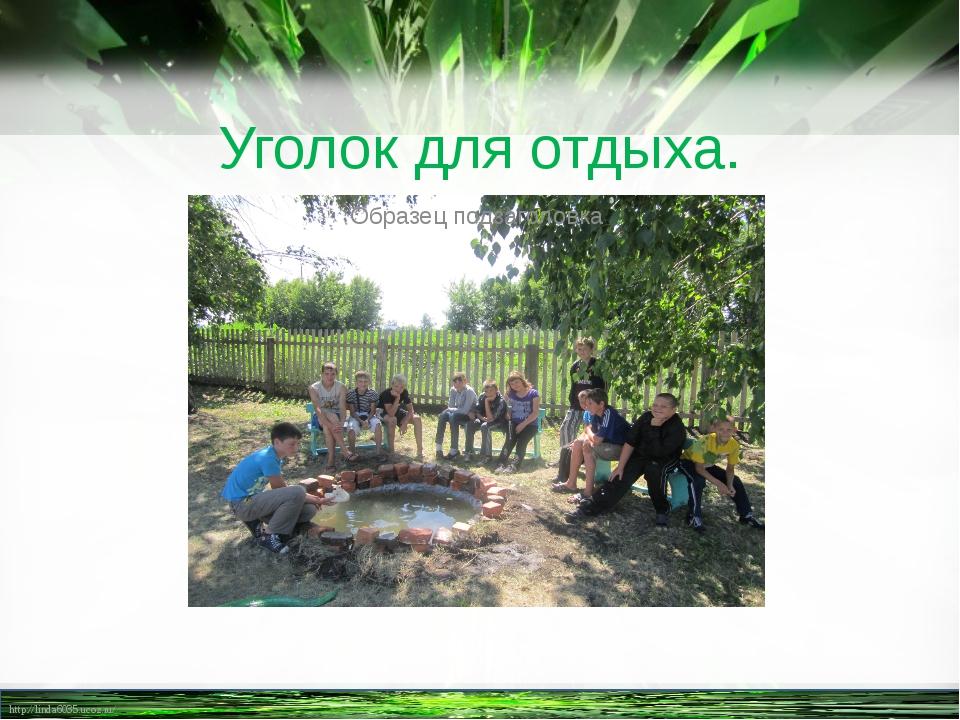 Уголок для отдыха. http://linda6035.ucoz.ru/