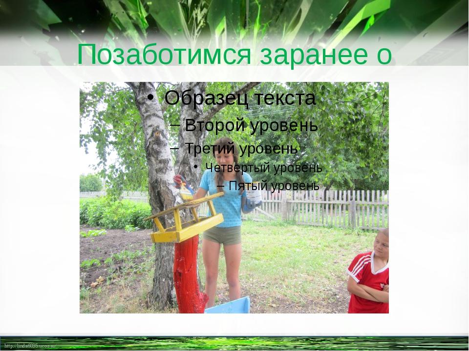 Позаботимся заранее о птицах http://linda6035.ucoz.ru/