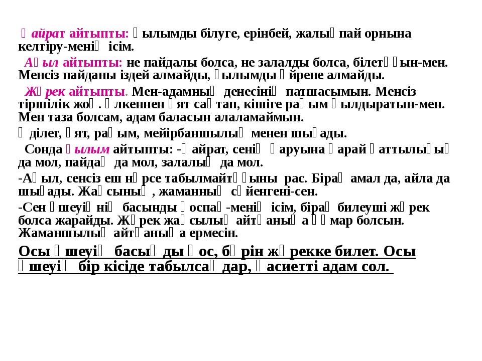 Қайрат айтыпты: Ғылымды білуге, ерінбей, жалықпай орнына келтіру-менің ісім....