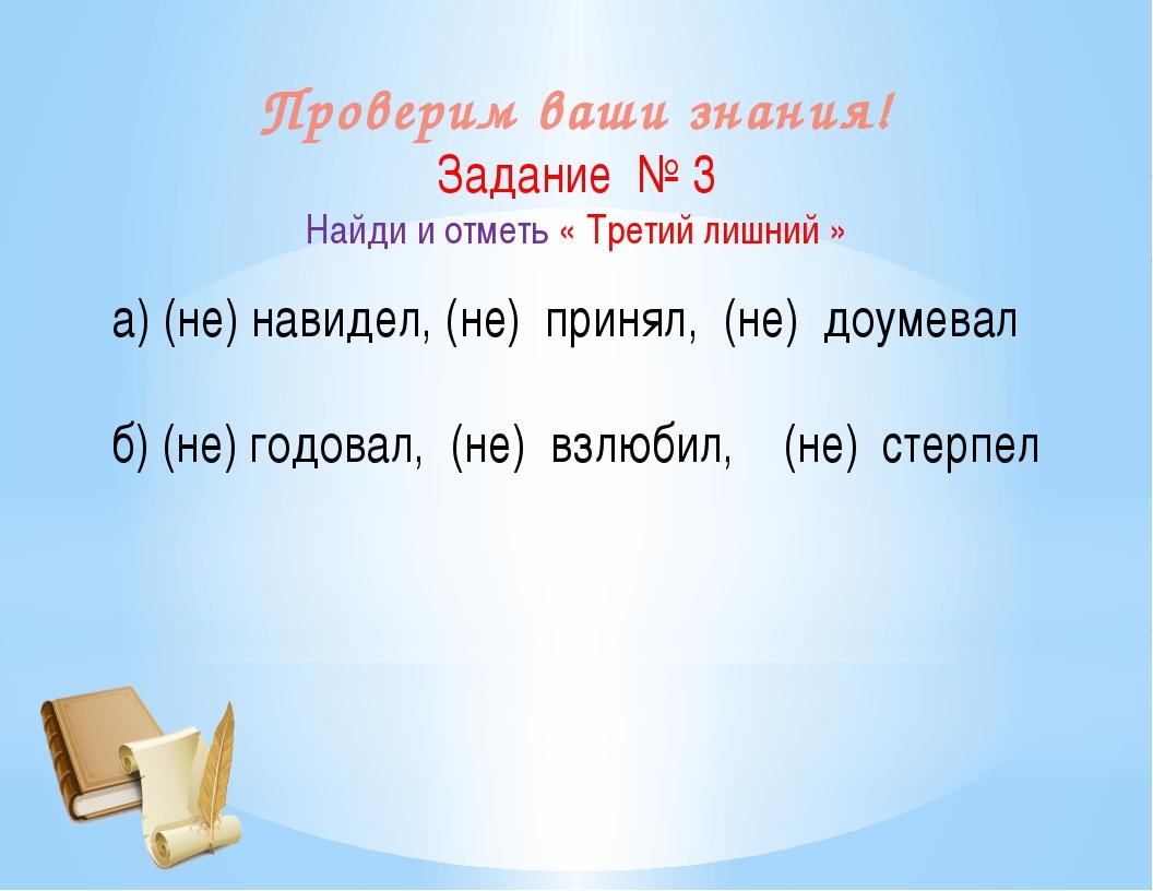Проверим ваши знания! Задание № 3 Найди и отметь « Третий лишний » а) (не) н...