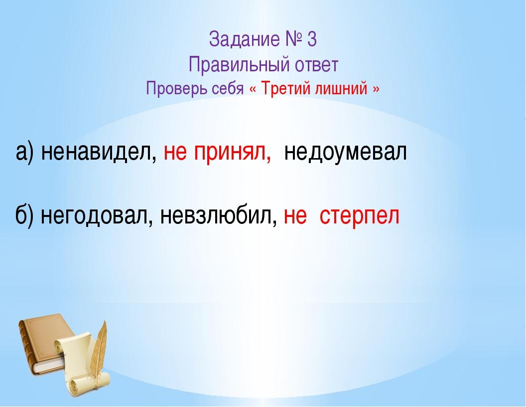 Задание № 3 Правильный ответ Проверь себя « Третий лишний » а) ненавидел, не...