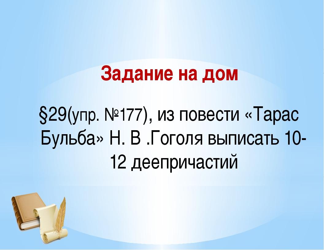 Задание на дом 29(упр. №177), из повести «Тарас Бульба» Н. В .Гоголя выписат...