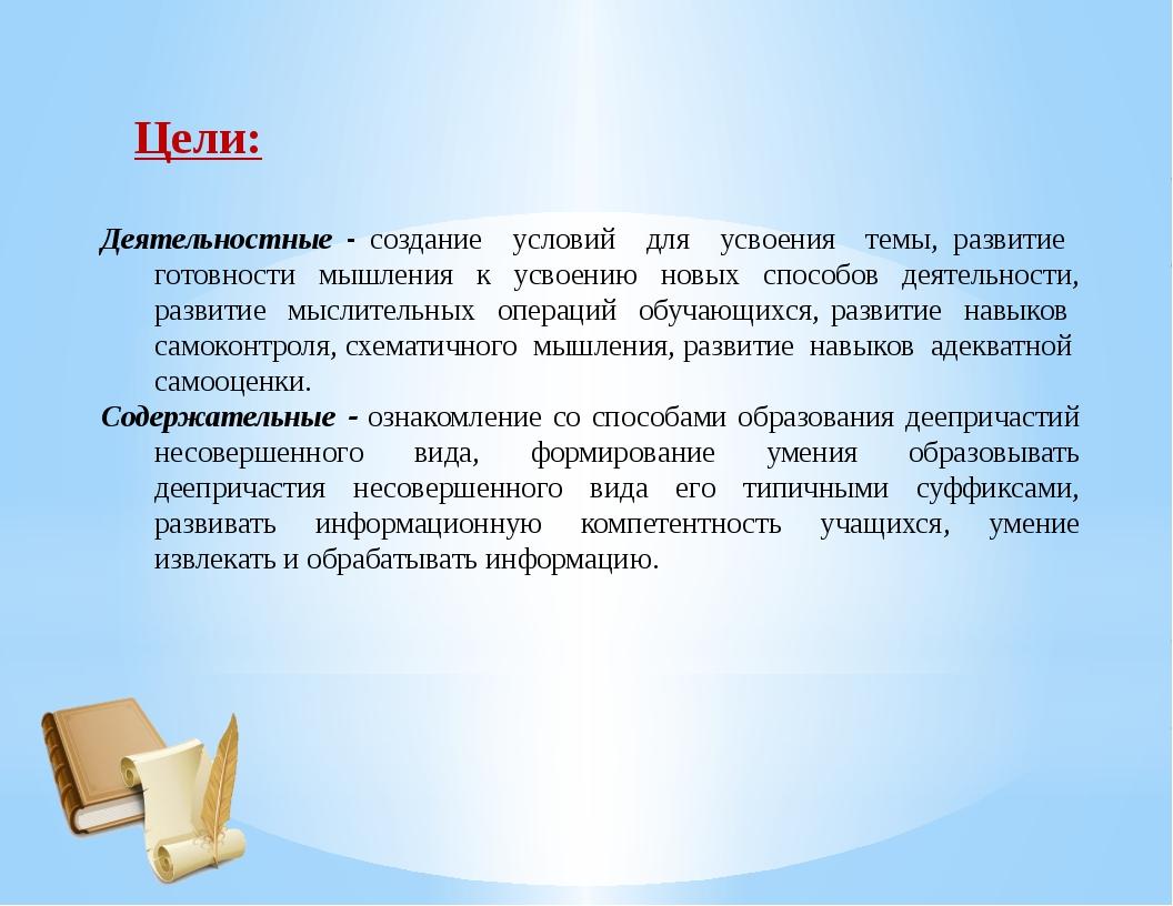 Цели: Деятельностные - создание условий для усвоения темы, развитие готовнос...