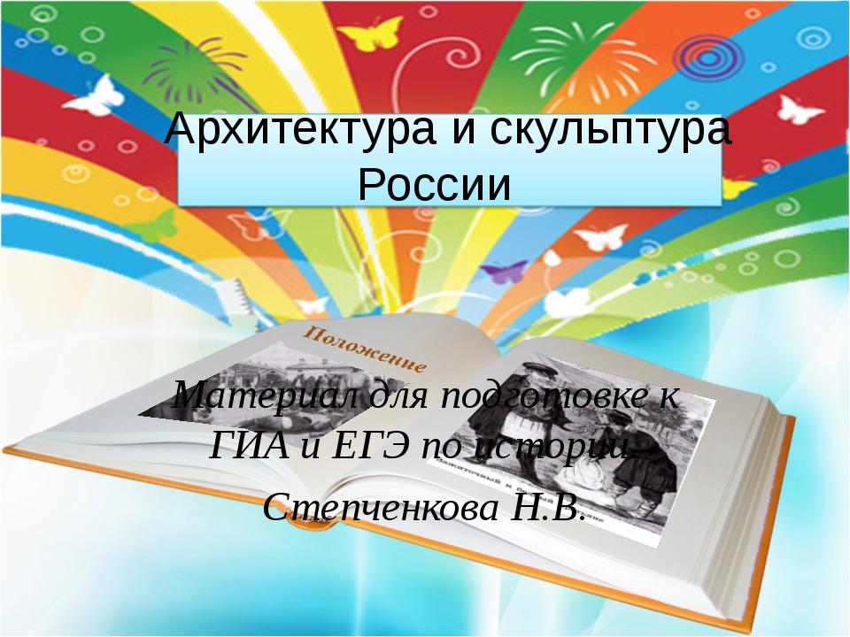 Архитектура и скульптура России Материал для подготовке к ГИА и ЕГЭ по истор...