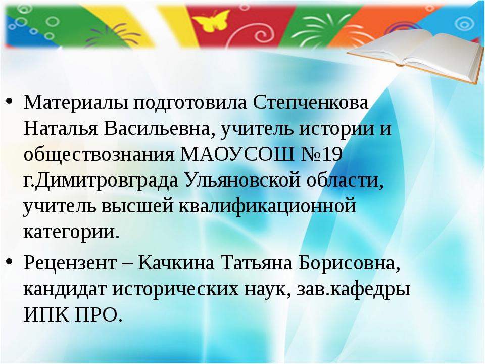 Материалы подготовила Степченкова Наталья Васильевна, учитель истории и общес...