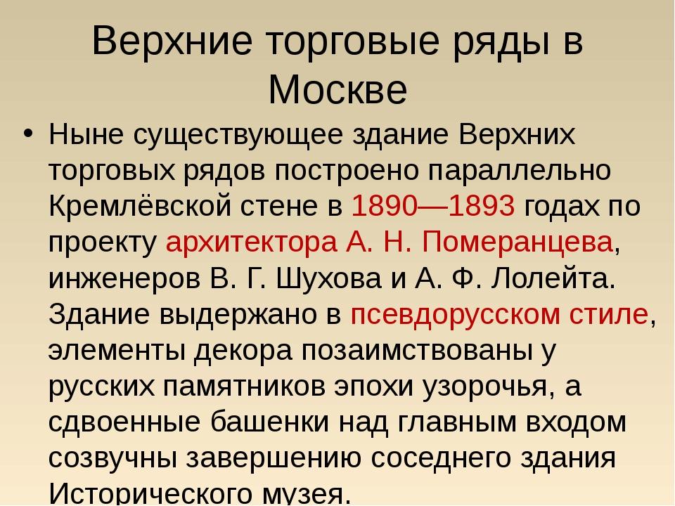 Верхние торговые ряды в Москве Ныне существующее здание Верхних торговых рядо...